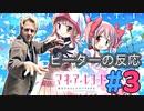 【海外の反応 アニメ】 マギアレコード 3話 Magia Record ep 3 アニメリアクション