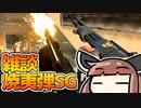 【CoD:MW】散弾銃に焼夷弾を装填しても雑談できるはずだ!【VOICEROID雑談実況】