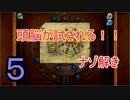♪5【ナゾ解き】タイニーバンストーリーをお芋プレイ