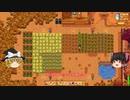 【Stardew Valley】 マオののんびり農場日誌2 【ゆっくり実況】その18