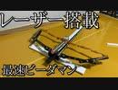 レーザー搭載最速ビーダマンの動画