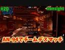 【Ironsight】AN-94でチームデスマッチ(AN-94) #20