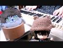 ド素人が1期PSYCHO-PASS1クール目のEDを弾いたようです。