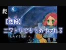 E2-2:にわとりパニック【えんどうさん】【女性ゲーム実況】