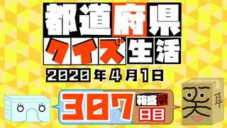 【箱盛】都道府県クイズ生活(307日目)2020年4月1日