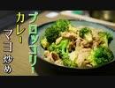 【糖質制限ダイエット】ブロッコリーのカレーマヨ炒め【低糖質レシピ】