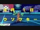 【ポケモン剣盾】ウソッキーは最強なんだ【ゆっくり実況】