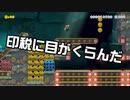 【ガルナ/オワタP】改造マリオをつくろう!2【stage:44】