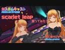 【カスタムキャスト】 scarlet leap を踊ってみた 【阿仁間すぴか】 1080p