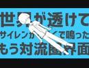 ロケットサイダー 歌ってみた 【モノクラ男性二人】