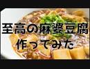 至高の麻婆豆腐 作ってみた