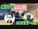 和みラヂオR 第87回 未公開トーク(放送後)