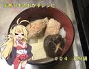 弦巻マキのおかずレシピ#04 石狩鍋