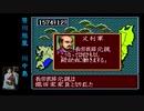 武将風雲録・鬼畜プレイ㉘(笹川・川中島)
