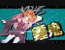 茜ちゃんと厨二植物【鐘鬼】#41