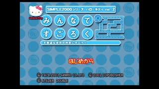 【対戦実況】100円のキティのボドゲ