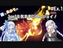 【スマブラSP】#Ex.1 葵とあかりの1on1を気ままにエンジョイ!【VOICEROID実況】