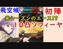 【FEH_591】 飛空城やってく ( 10凸ソフィーヤ初陣! ) ソフィーヤ 【 ファイアーエムブレムヒーローズ 】 【 Fire Emblem Heroes 】