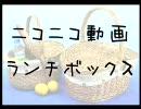 ニコニコ動画ランチボックス 【アレンジ