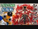 【モンスト実況】2度目の降臨だけどレクイエム初挑戦!【轟絶】