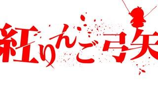 紅りんご弓矢