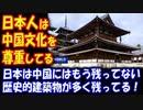 【海外の反応】 日本で 中国文化は 大切にされている 中国人が感動!