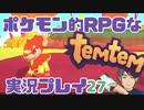 【もはや新作】ポケモンライクなRPG「Temtem」を実況プレイ#27【テムテム知ってむ?】