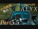 【楽しくVR実況!】~初めてのHalf-Life!~ Half-Life: Alyx【part5.5】