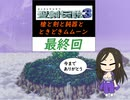 【im@s×聖剣伝説3】 槍と剣と鈍器と時々ムムーン 最終回