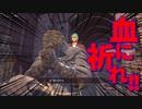 【Bloodborne】|高難易度ブラッドボーン|血に祈れ|【初見実況】part16