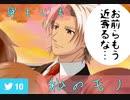 【GS全員恋愛宣言】人魚を待つ海の王子様 佐伯瑛 part.8【ときメモGS2】