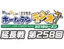【延長戦#258】れい&ゆいの文化放送ホームランラジオ!