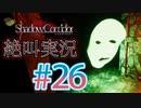 【ホラー】ビビリとゲラの影廊 絶叫実況#26