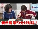 【らりルゥれろ】焼き鳥取り分け対決!