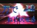 #98【地球防衛軍5】最高難易度インフェルノをウイングダイバーでグダグダ実況(?)プレイ