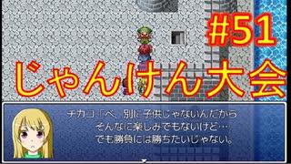 sakiquest3 #51:咲RPGを「咲-saki-」好きが全国編の話をしながらゆっくり実況(初見プレイ)