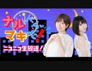 【コメ付き生放送 #5 前編】成海瑠奈と八巻アンナの『ナルべく、マキで!』