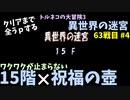 【トルネコの大冒険3】 毎日まったり初異世界の迷宮挑戦 トルネコ63戦目 #4
