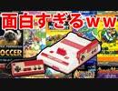 【実況】ファミコンで発売されていた昔のゲームが神ゲーだらけ
