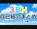 【3BHMAD】自己紹介集めてみた【MH4】