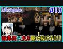 【Minecraft】ぽんこつクラフターと『霧と疾風の要塞都市』悪夢編 #13【Mistgale】