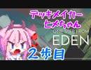 【ヒメミコ実況】デッキメイカーヒメちゃん 2歩目 【ONE STEP FROM EDEN】