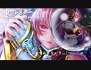 【巡音ルカ】ドリフトスター / Sugar Kay feat. Luka Megurine オリジナル曲(ボーカロイド)、Original Vocaloid Song 動画募集中