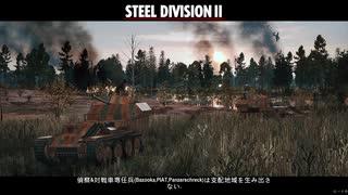 【Steel Division2 】 ブートキャンプ 突撃・増援・支配