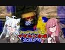 【風来のシレン2】茜とあかりの のんびりお城作り part4【VOICEROID実況】