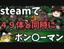 【ゆっくり実況】ボン〇ーマン in Steam 「まいにち神ゲー」