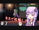 【Recover the Restarts! 】ゆかり達の異世界転送物語Part7【VOICEROID/ゆっくり実況プレイ】
