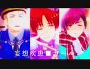 【APヘタリアMMD】すーじく+αで妄想疾患■ガール