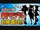 【エイプリルフール】最先端!超リアルな新モデル公開!