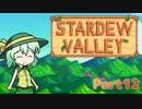 【ゆっくり実況】まったり牧場生活リターンズ#12【StardewValley】